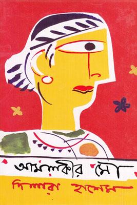 Dilara Hashim's Amlokir Mou