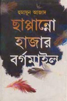 Chhappanno Hajar Borgomail