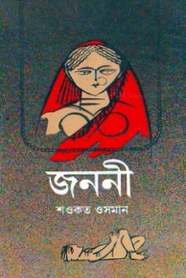 Shaukat Osman's Janani: A Novel of Motherhood
