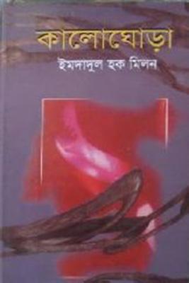 Imdadul Haq Milon's Kaloghora