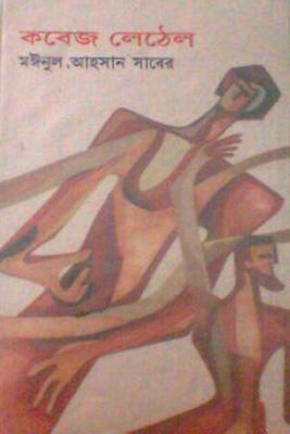 Moinul Ahsan Saber's Kobej Lethel