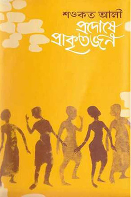 Shawkat Ali Encompasses the 12th Century Bangla Society in Prodoshe Praakritajon