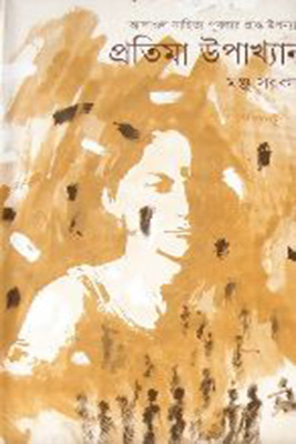 Monju Sarkar's Protima Upakhyan