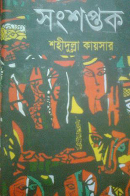 Shahidulla Kaisar's Sangsaptak: An Epic of Our Nation